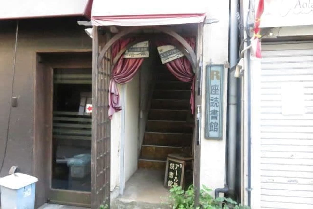 高円寺にひっそりと構える「アール座読書館」