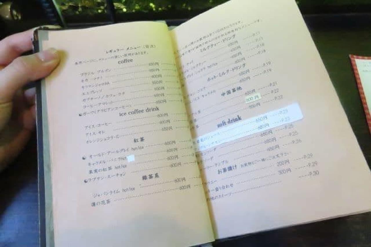 高円寺にひっそりと構える「アール座読書館」のメニュー