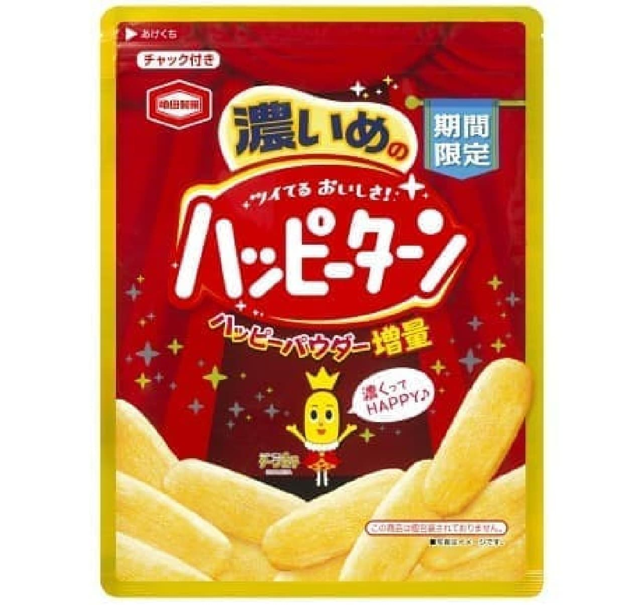 亀田製菓「濃いめのハッピーターン」
