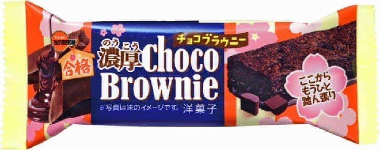ブルボン「濃厚チョコブラウニー(J)」