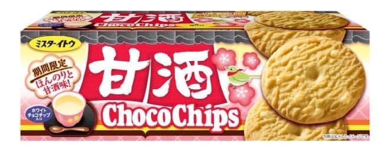 甘酒チョコチップクッキーは、粉末甘酒とホワイトチョコチップが練りこまれたほんのり甘酒味のクッキー