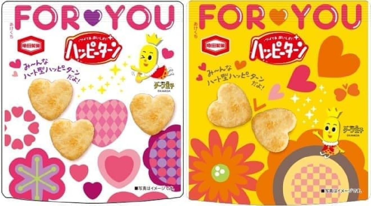 亀田製菓「ハッピーターンFOR YOU」