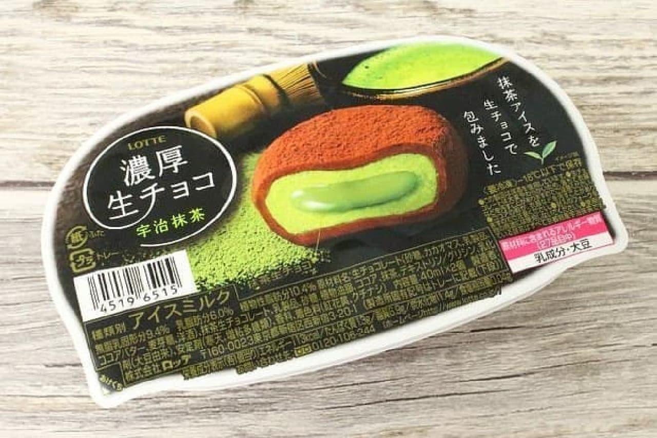 セブン&アイ限定の「濃厚生チョコ 宇治抹茶」