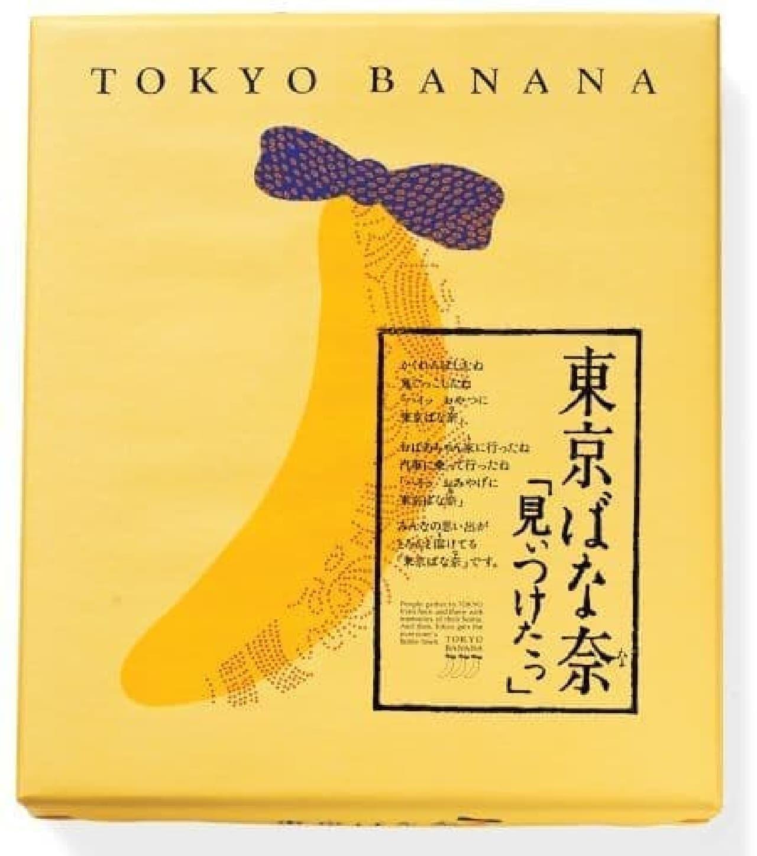 1991年発売以来多くの人に愛される東京ばな奈