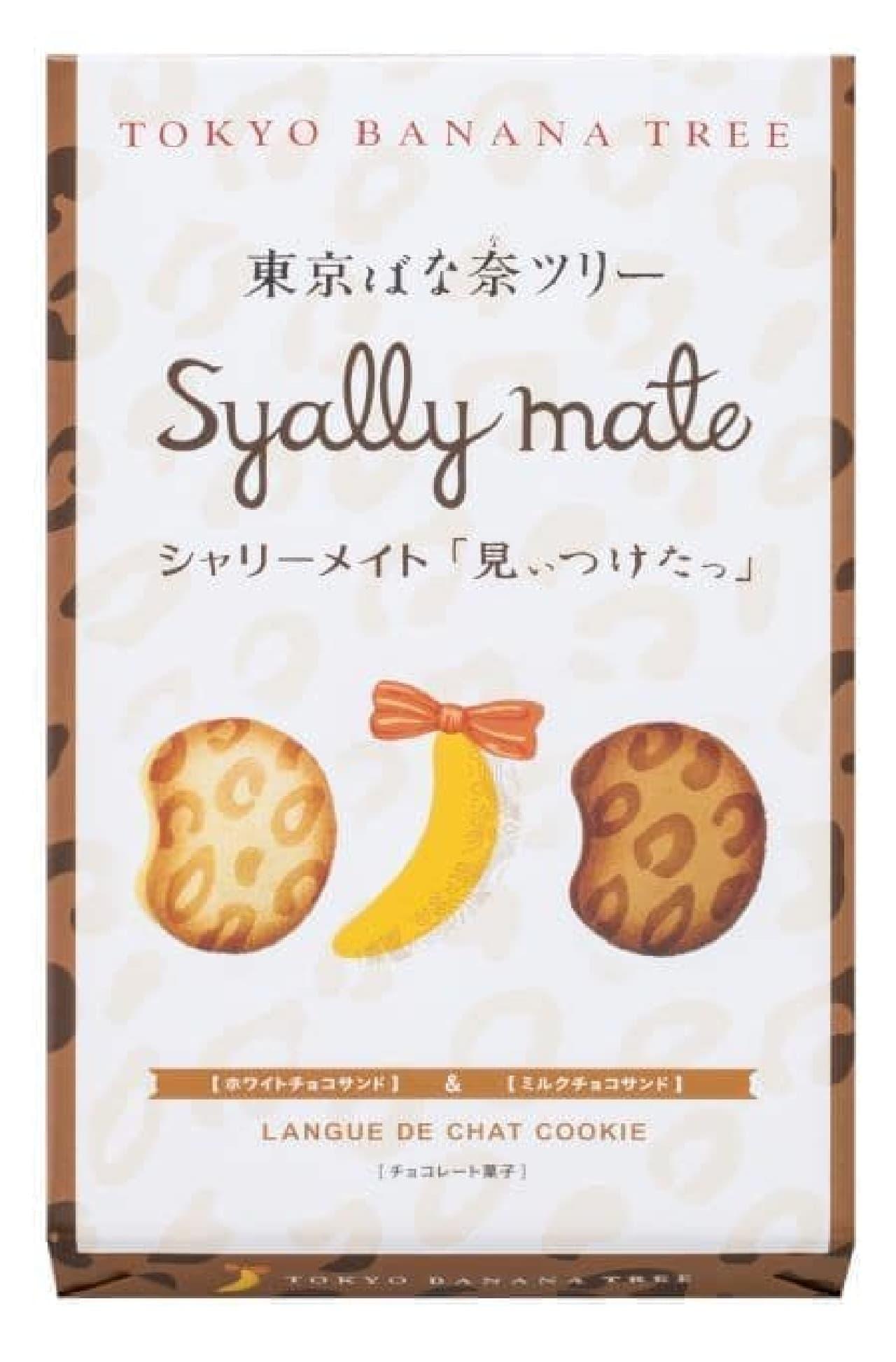 東京ばな奈ツリー シャリーメイトはヒョウ柄が描かれたラングドシャのクッキーサンド