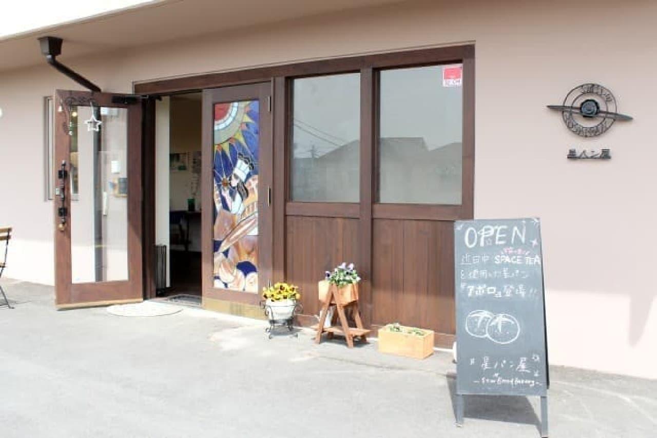 神奈川県横浜市の星パン屋