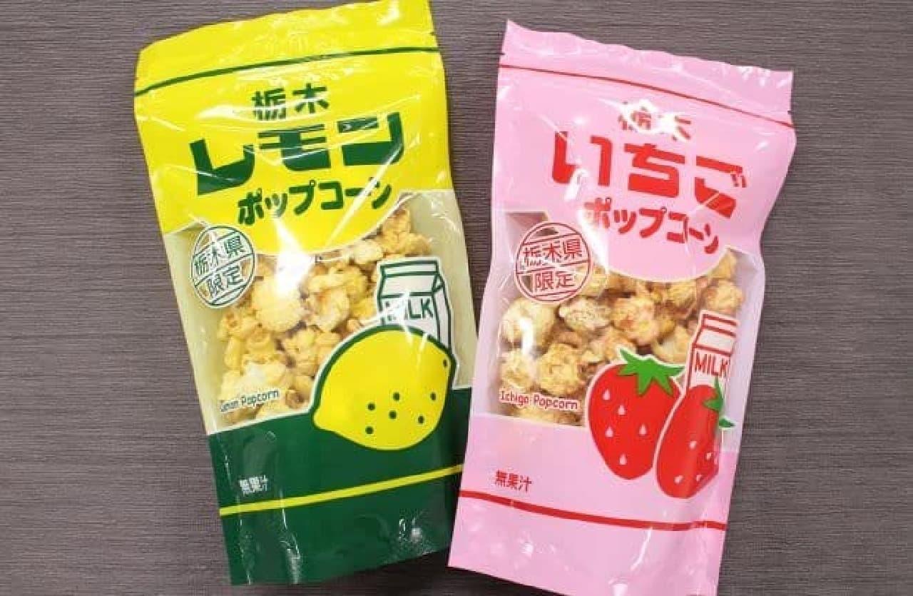 「栃木レモン ポップコーン」と「栃木いちご ポップコーン」