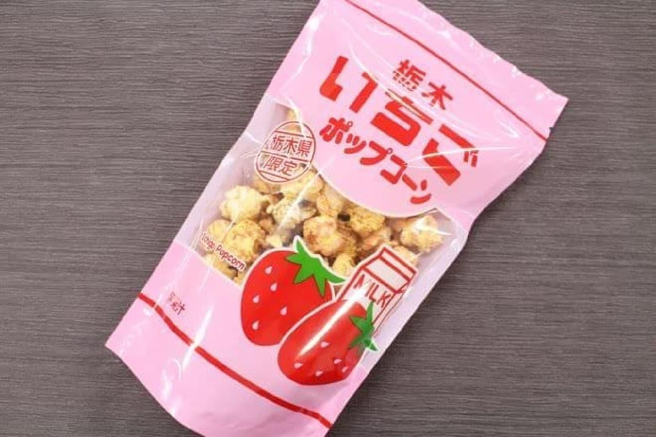 「栃木いちご ポップコーン」は、栃木乳業の「関東・栃木イチゴ」とコラボレーションしたポップコーン