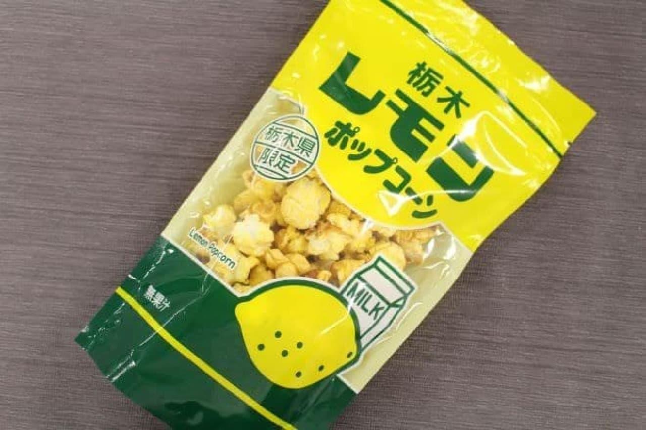 「栃木レモン ポップコーン」は栃木乳業の人気の飲料「関東・栃木レモン(通称:レモン牛乳)」とコラボレーションしたポップコーン