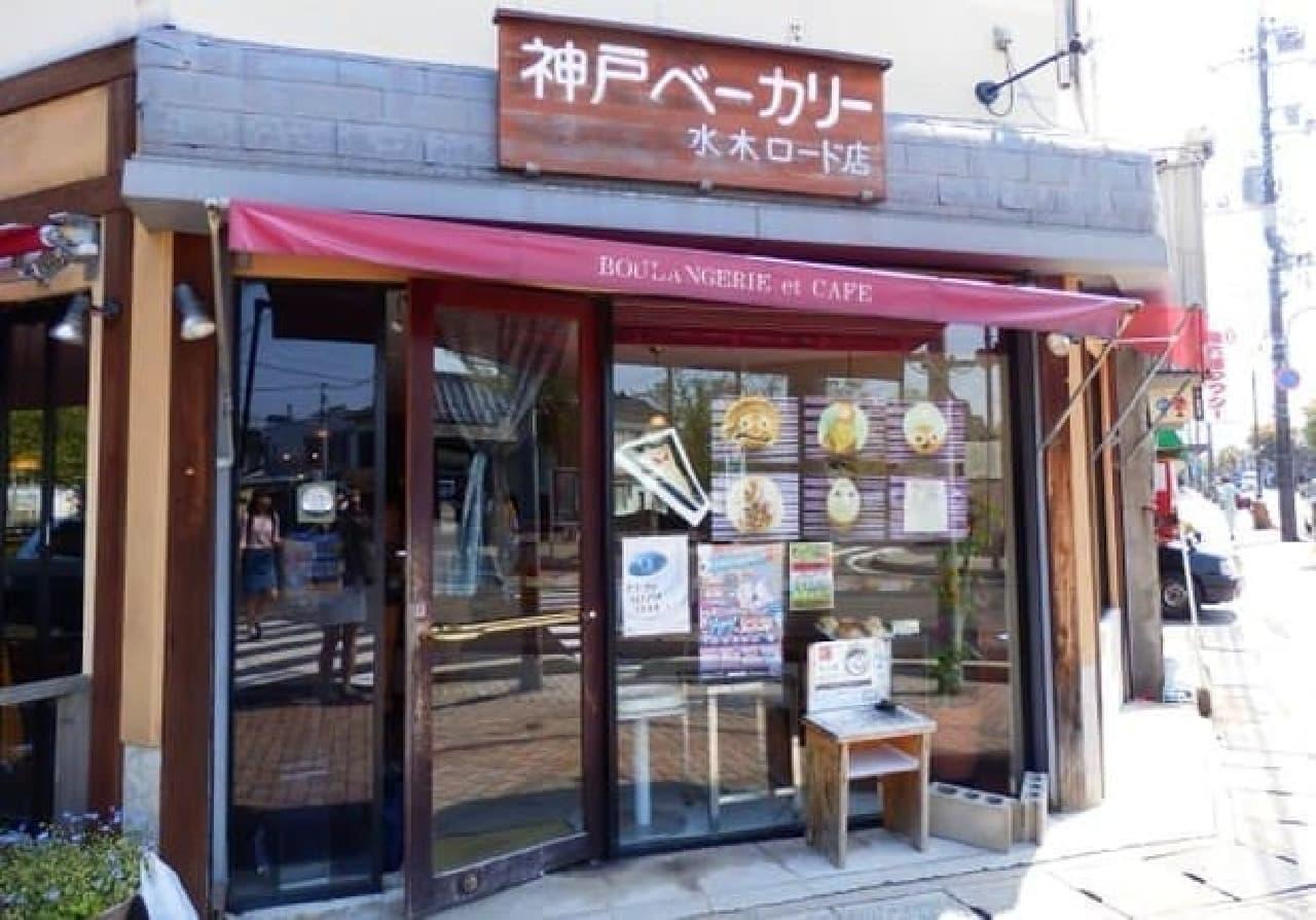 鳥取・水木しげるロードにある神戸ベーカリー