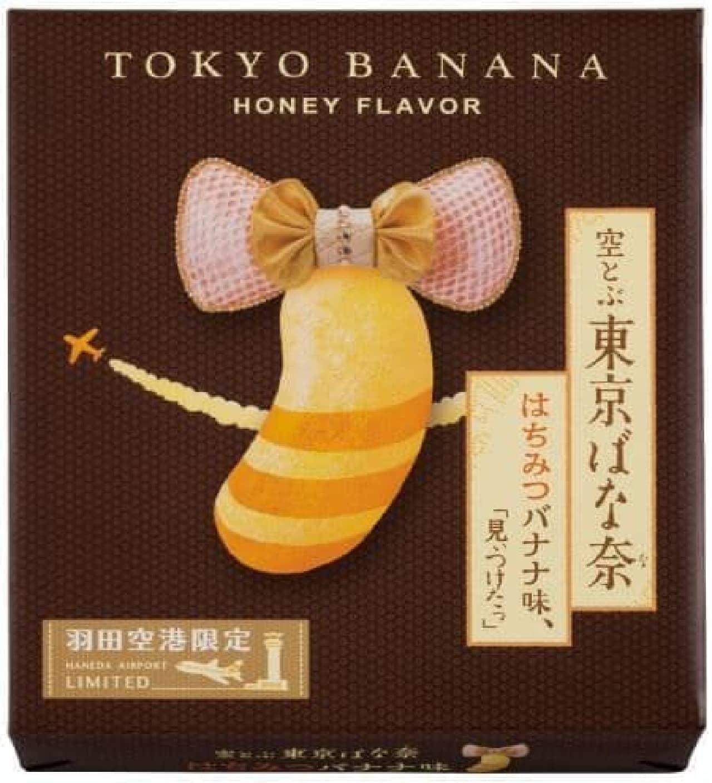 空とぶ東京ばな奈 はちみつバナナ味【羽田空港限定】 は、みつばち模様がかわいい東京ばな奈