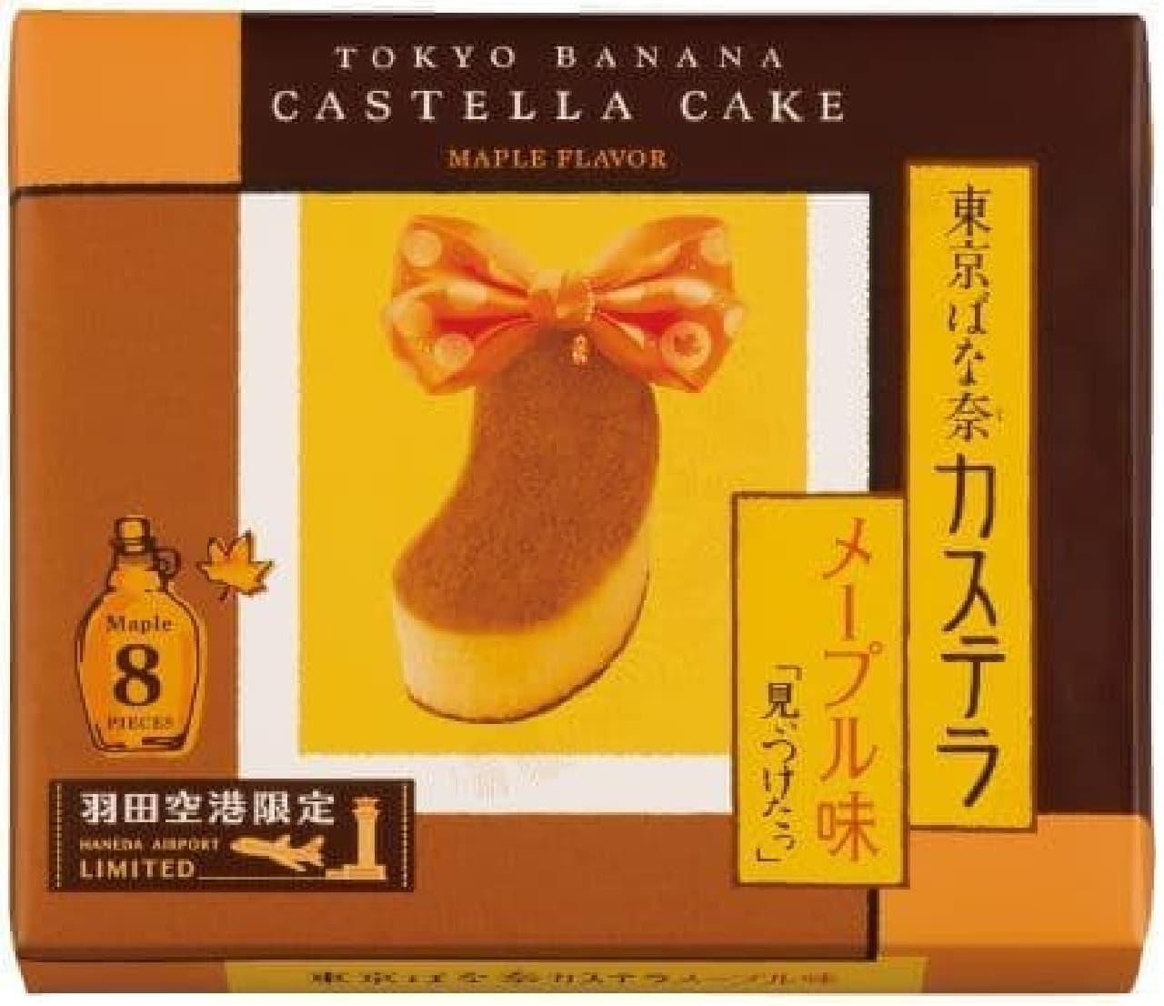 東京ばな奈カステラ メープル味【羽田空港限定】 は、ープルざらめが散りばめられたほのかにバナナの風味が広がる本格カステラ