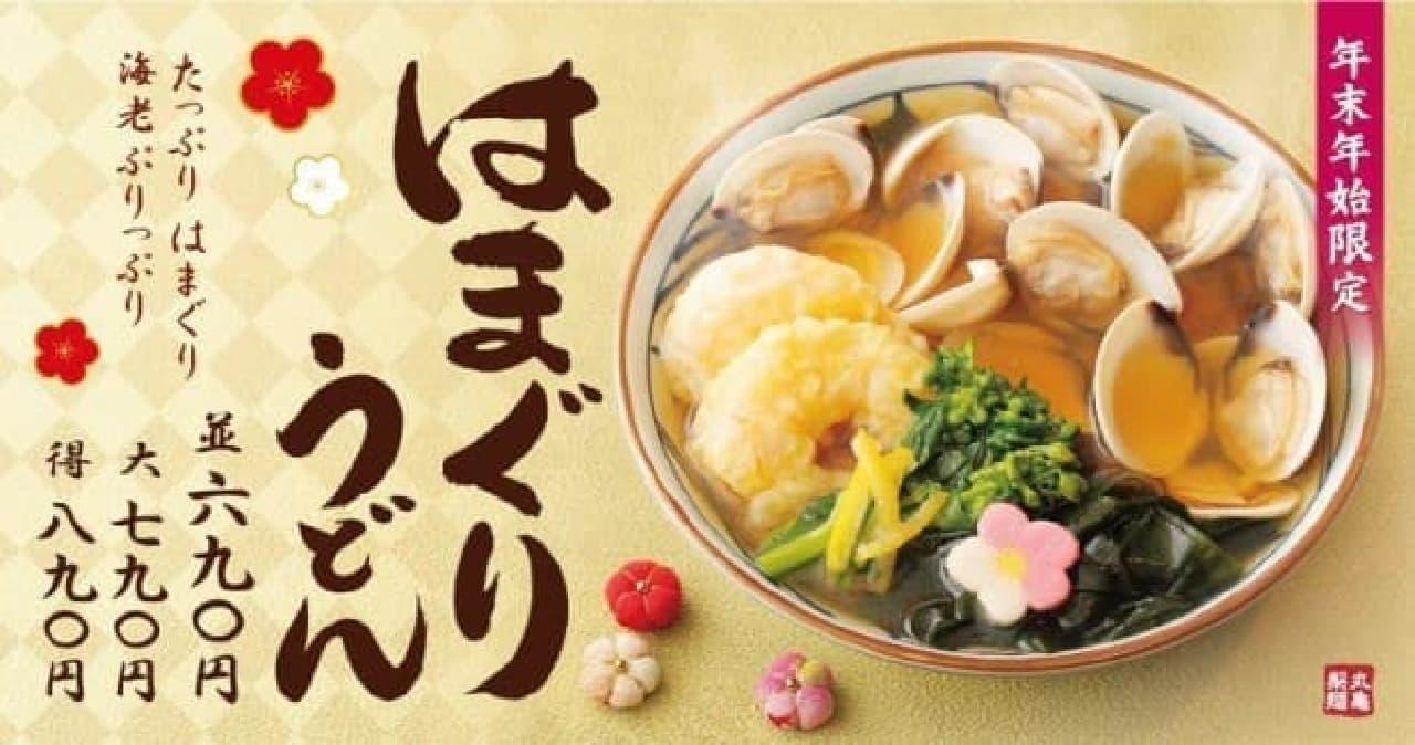 丸亀製麺「はまぐりうどん」