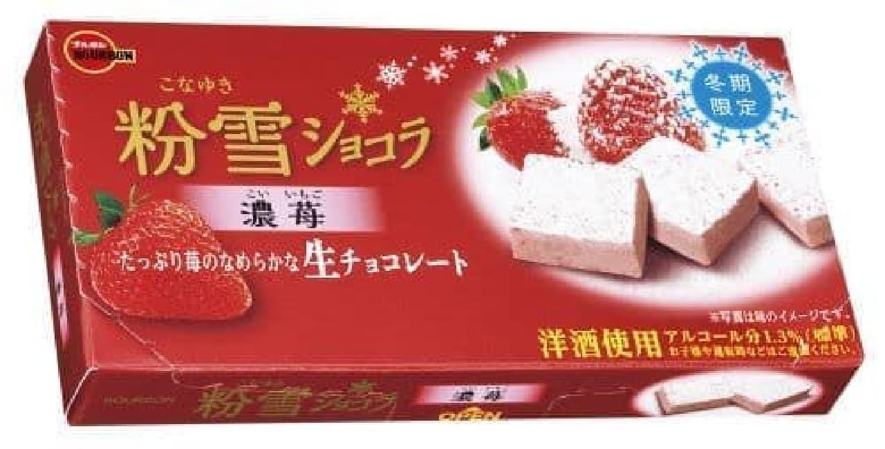「粉雪ショコラ濃苺」は、たっぷりの苺パウダーと生クリームが贅沢に使用された苺感あふれる生チョコレート