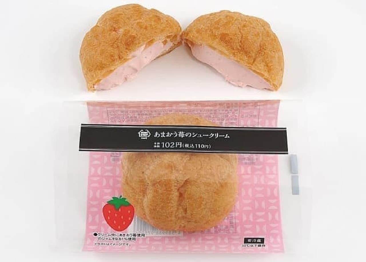ミニストップ「あまおう苺のシュークリーム」