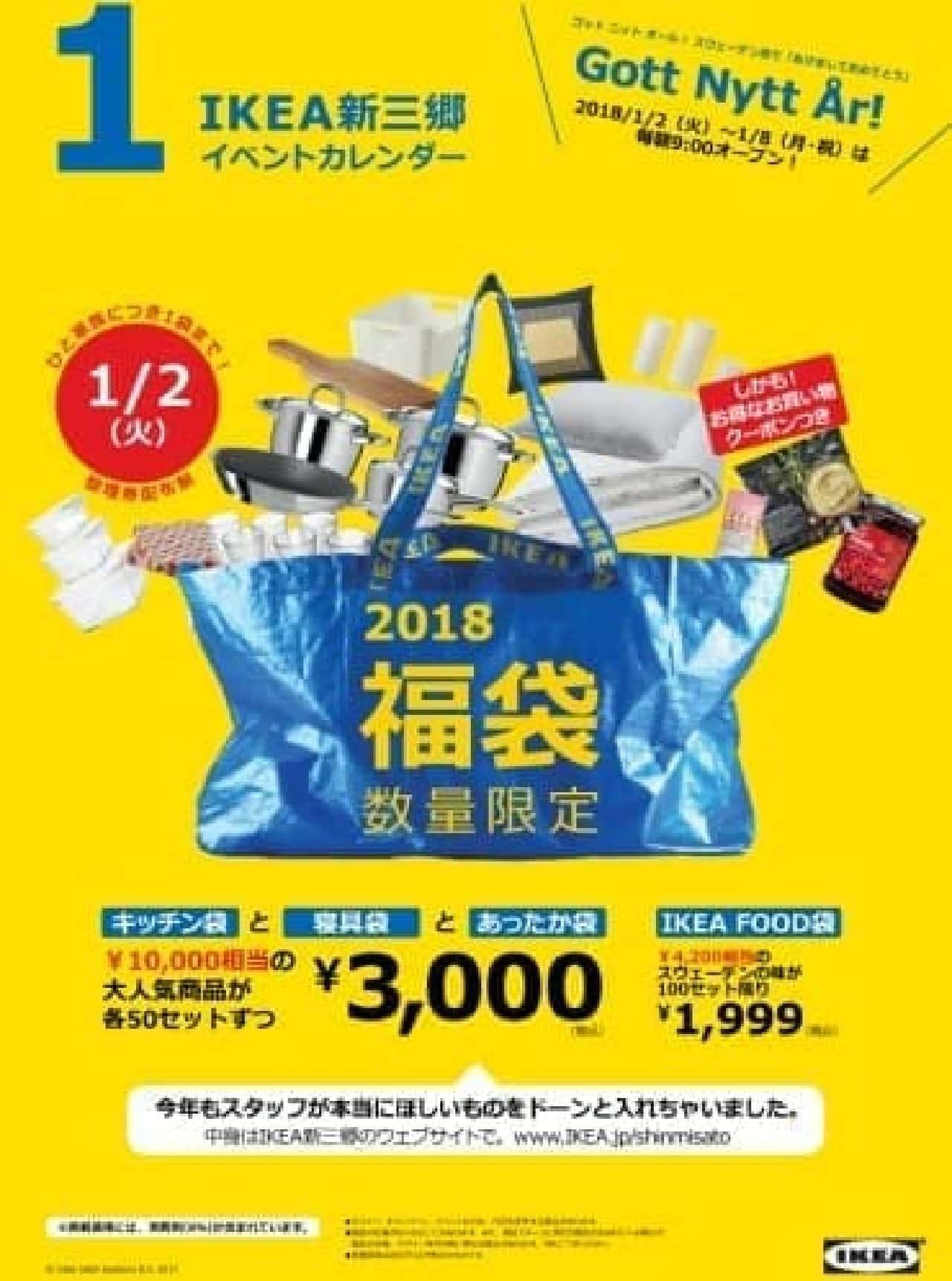 IKEA新三郷「2018 福袋」