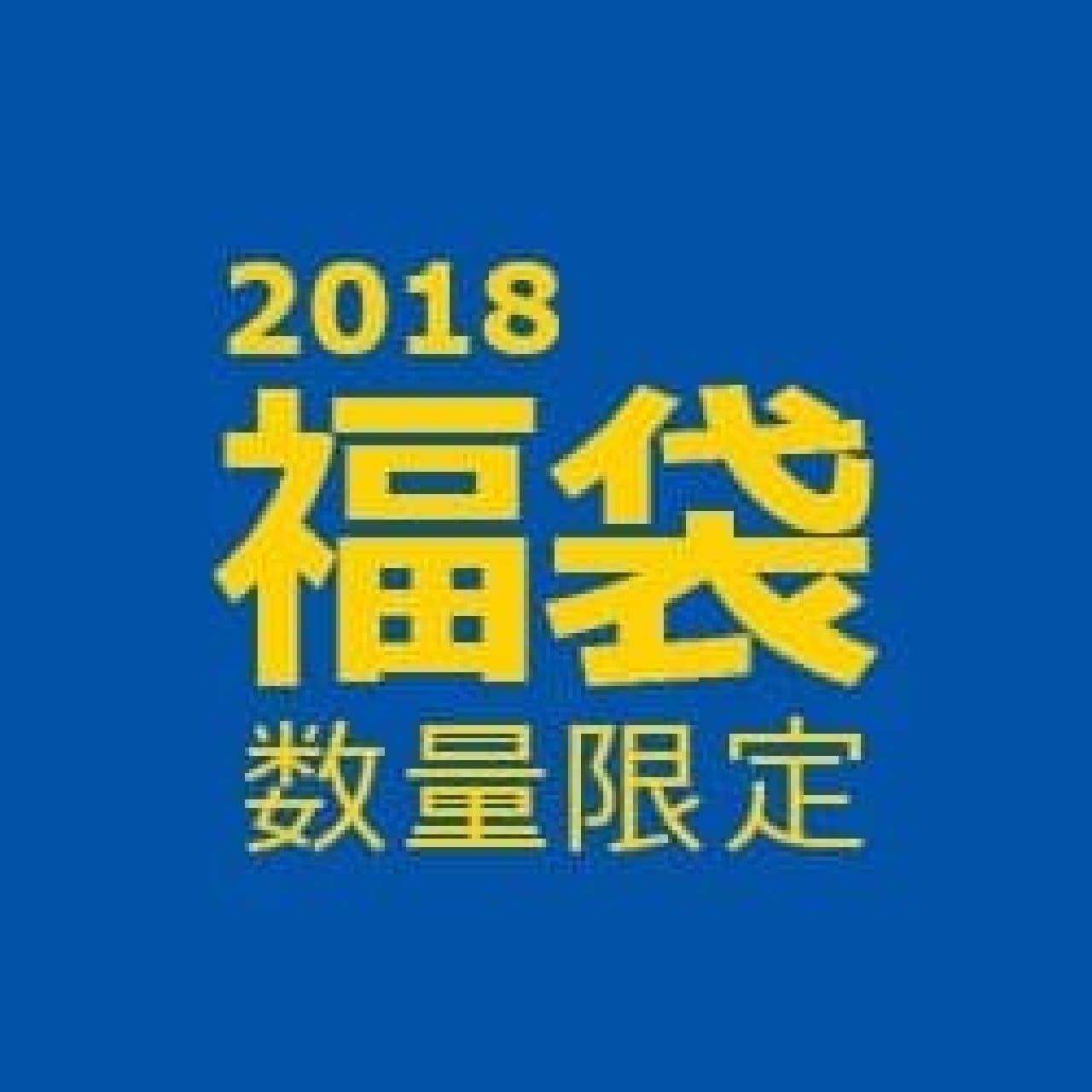 IKEA鶴浜「2018 福袋」