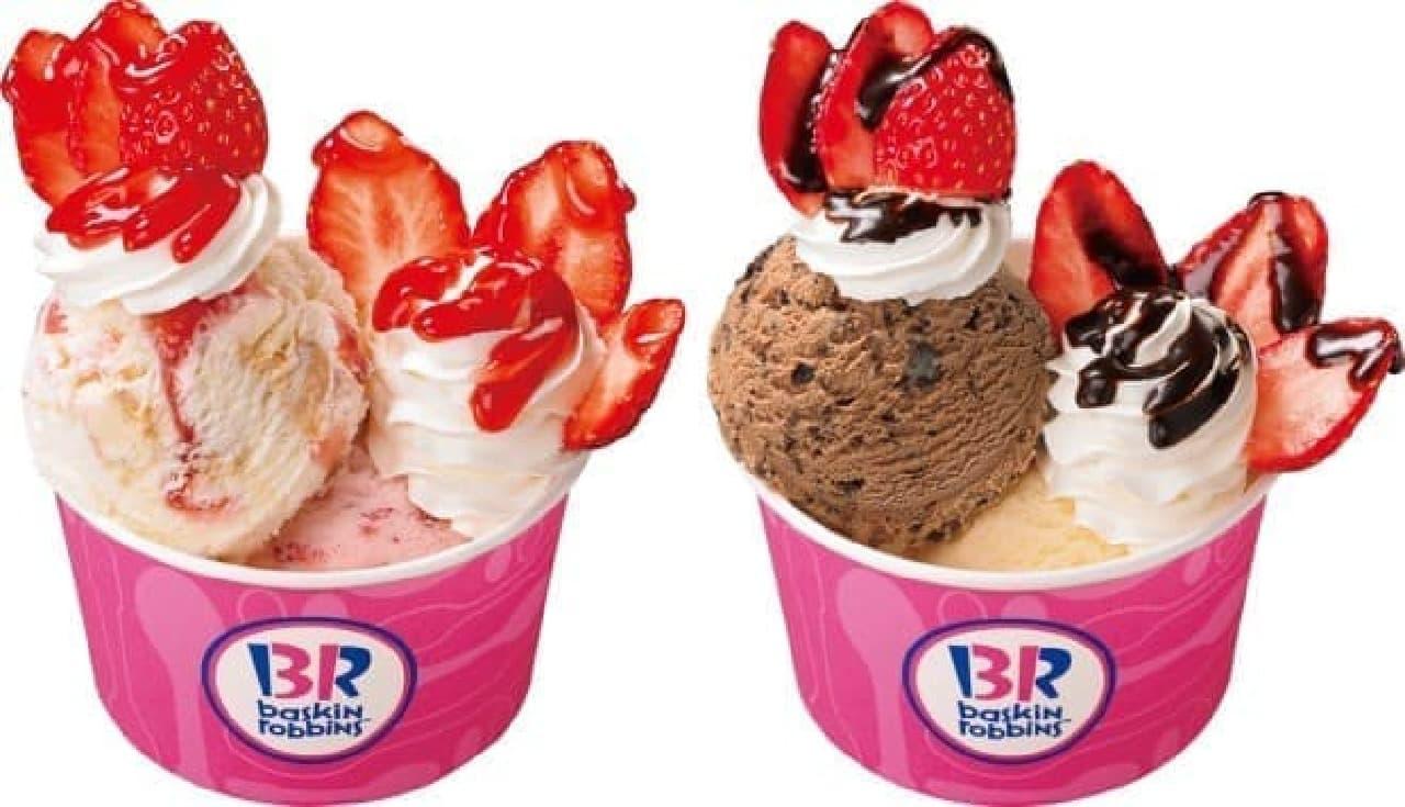 サーティワン アイスクリーム「ストロベリーソース」「チョコレートソース」