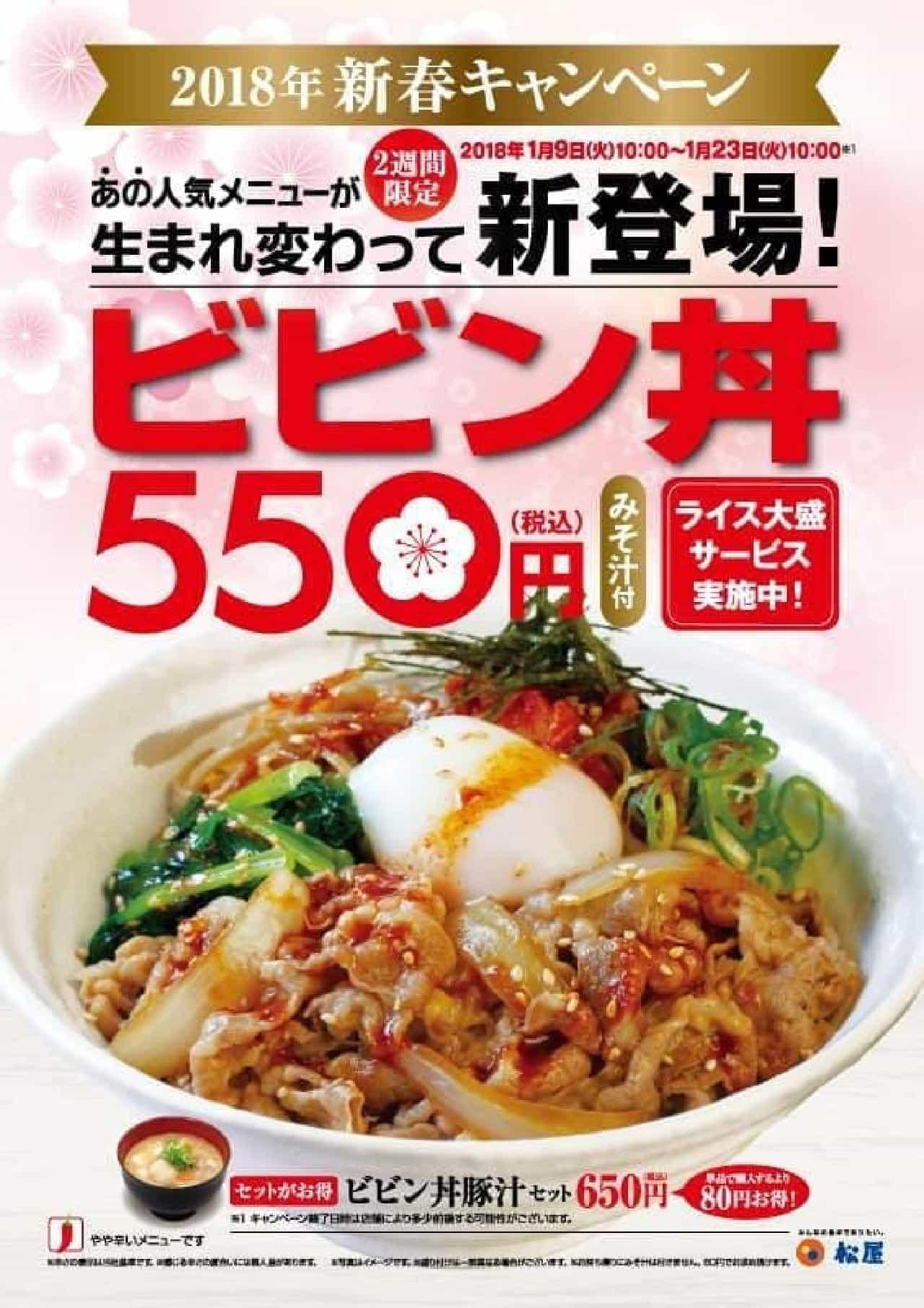 牛丼松屋「ビビン丼」