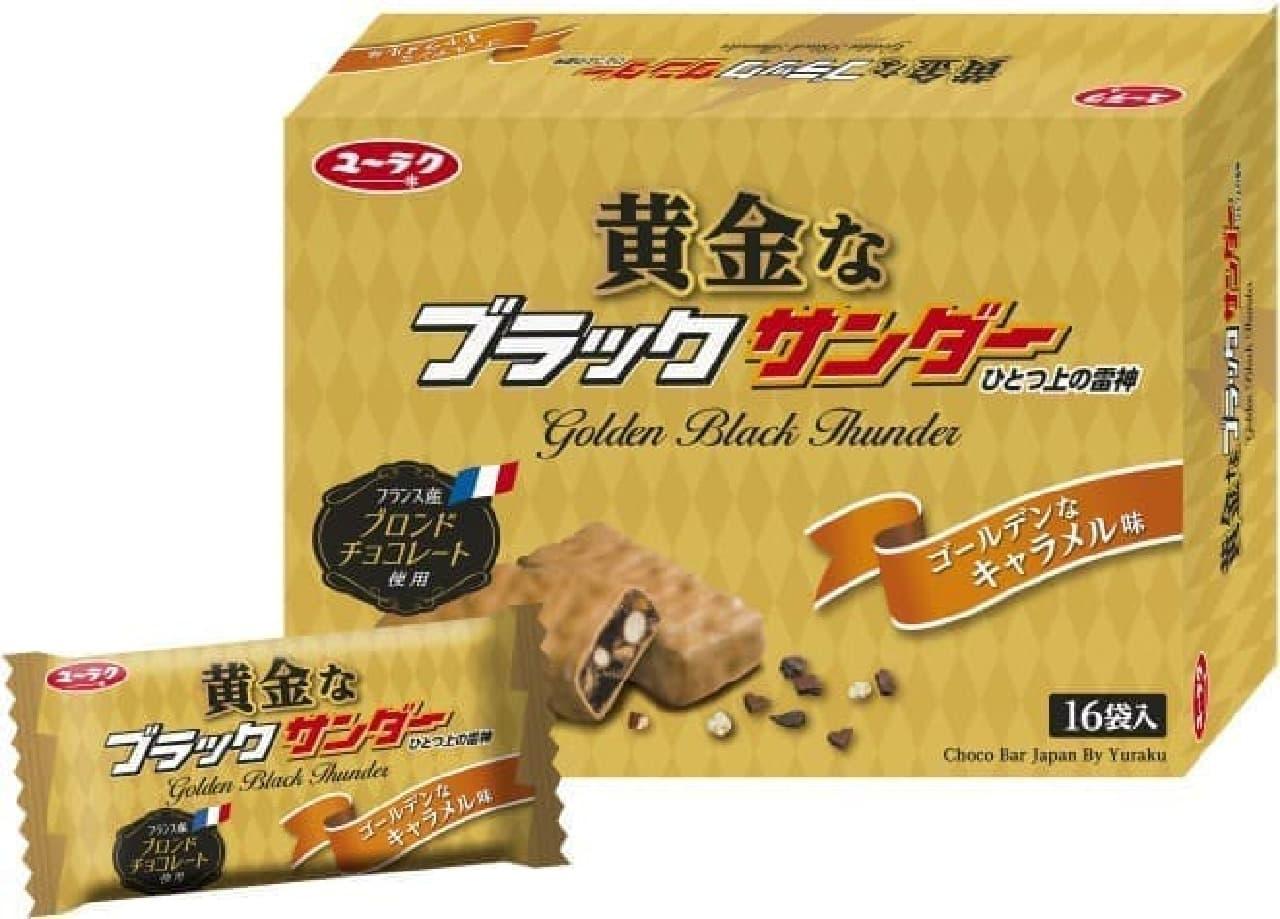 有楽製菓「黄金なブラックサンダー」