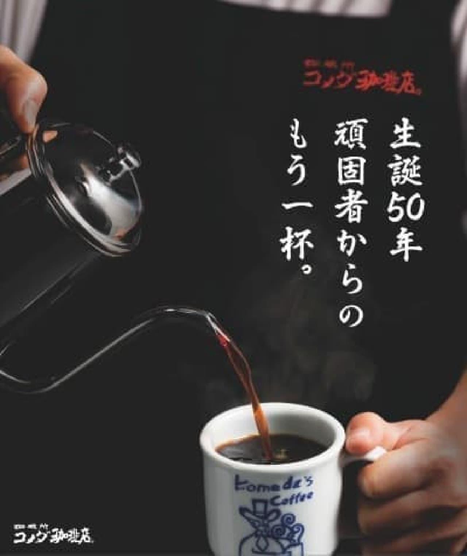コメダ珈琲店、コーヒーのおかわりが半額となる「くつろぎを、もう一杯。」キャンペーン