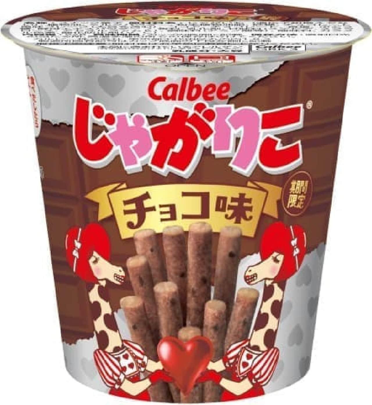カルビー「じゃがりこ チョコ味」