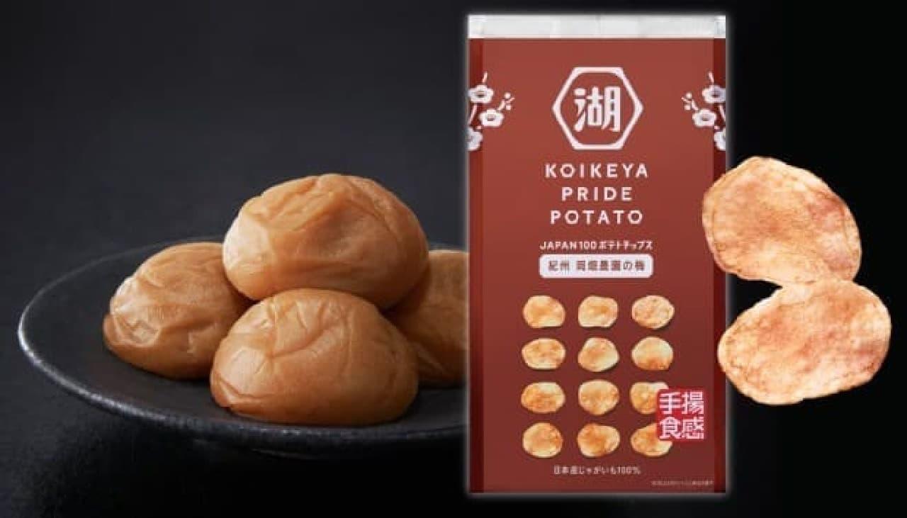 湖池屋『KOIKEYA PRIDE POTATO(コイケヤプライドポテト)手揚食感』シリーズから、新作「紀州 岡畑農園の梅」
