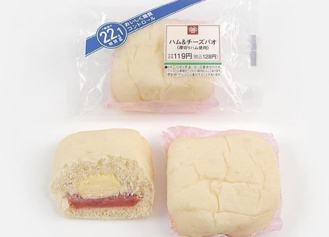 「ハム&チーズパオ(厚切りハム使用)」はしっとりとした中華まん生地に、ハムと相性の良いチーズフィリングを包んで蒸しあげられた一品