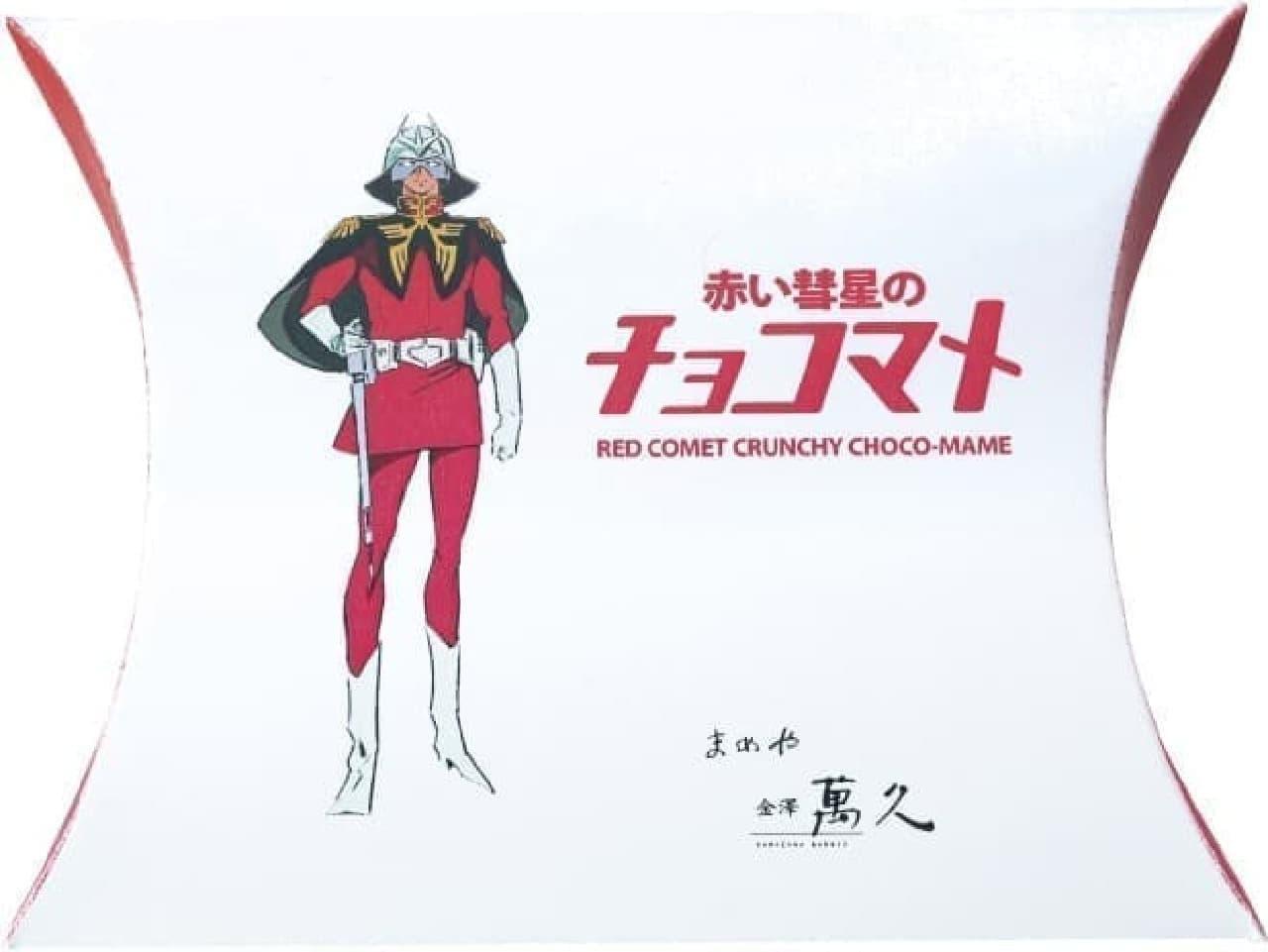 まめや 金澤萬久「赤い彗星のチョコマメ」