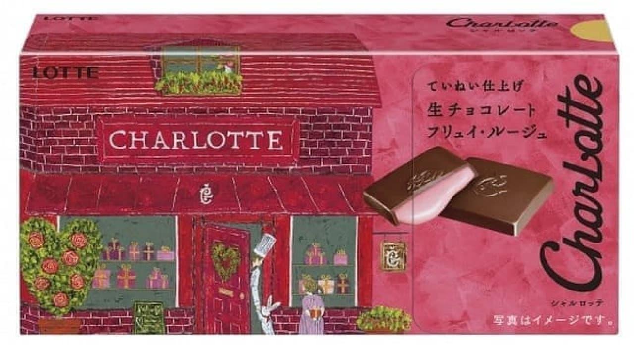 ロッテ「シャルロッテ 生チョコレート<フリュイ・ルージュ>」