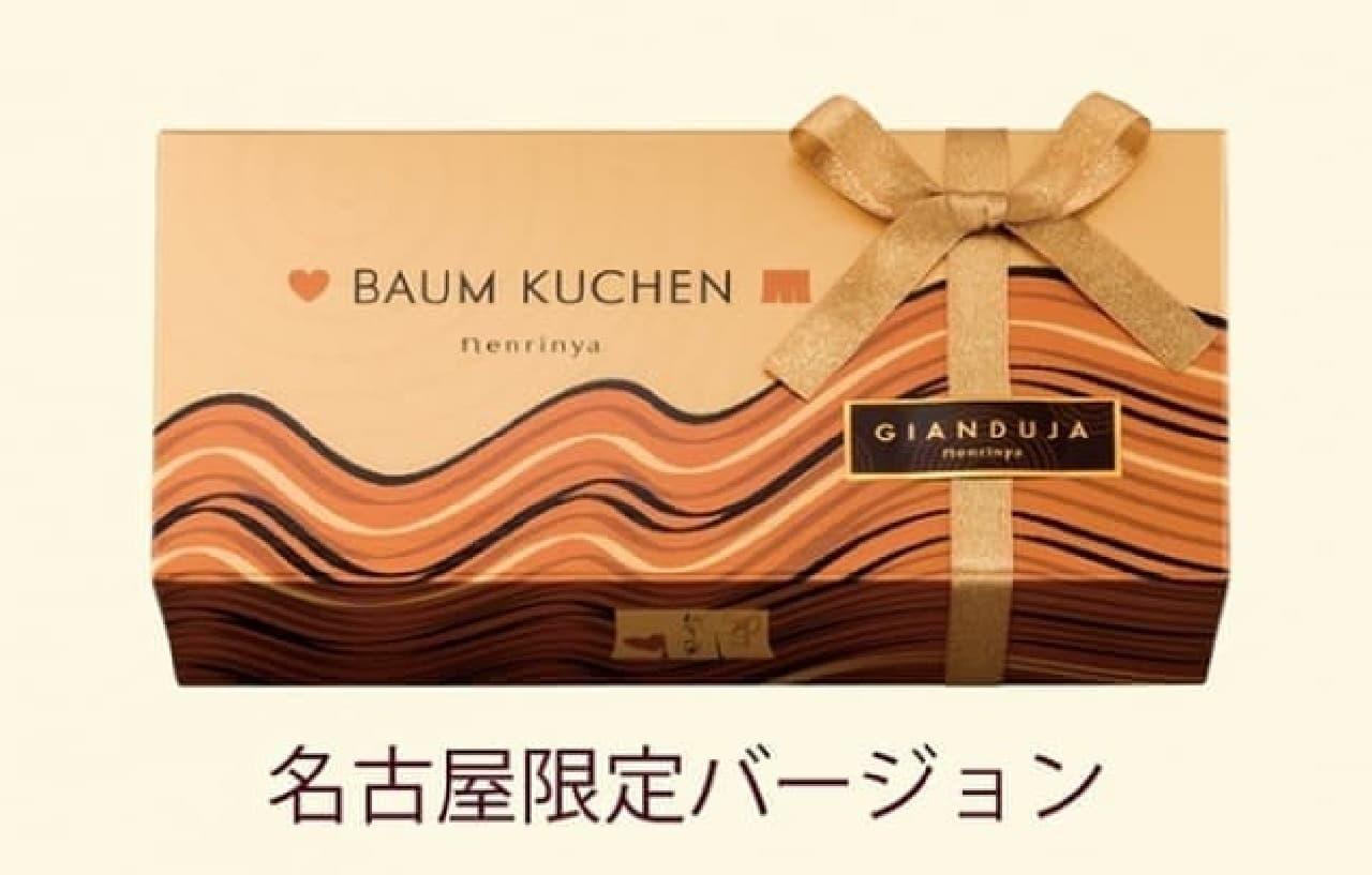 ねんりん家「デ・ラ・ショコラ ギンザ」名古屋限定バージョン