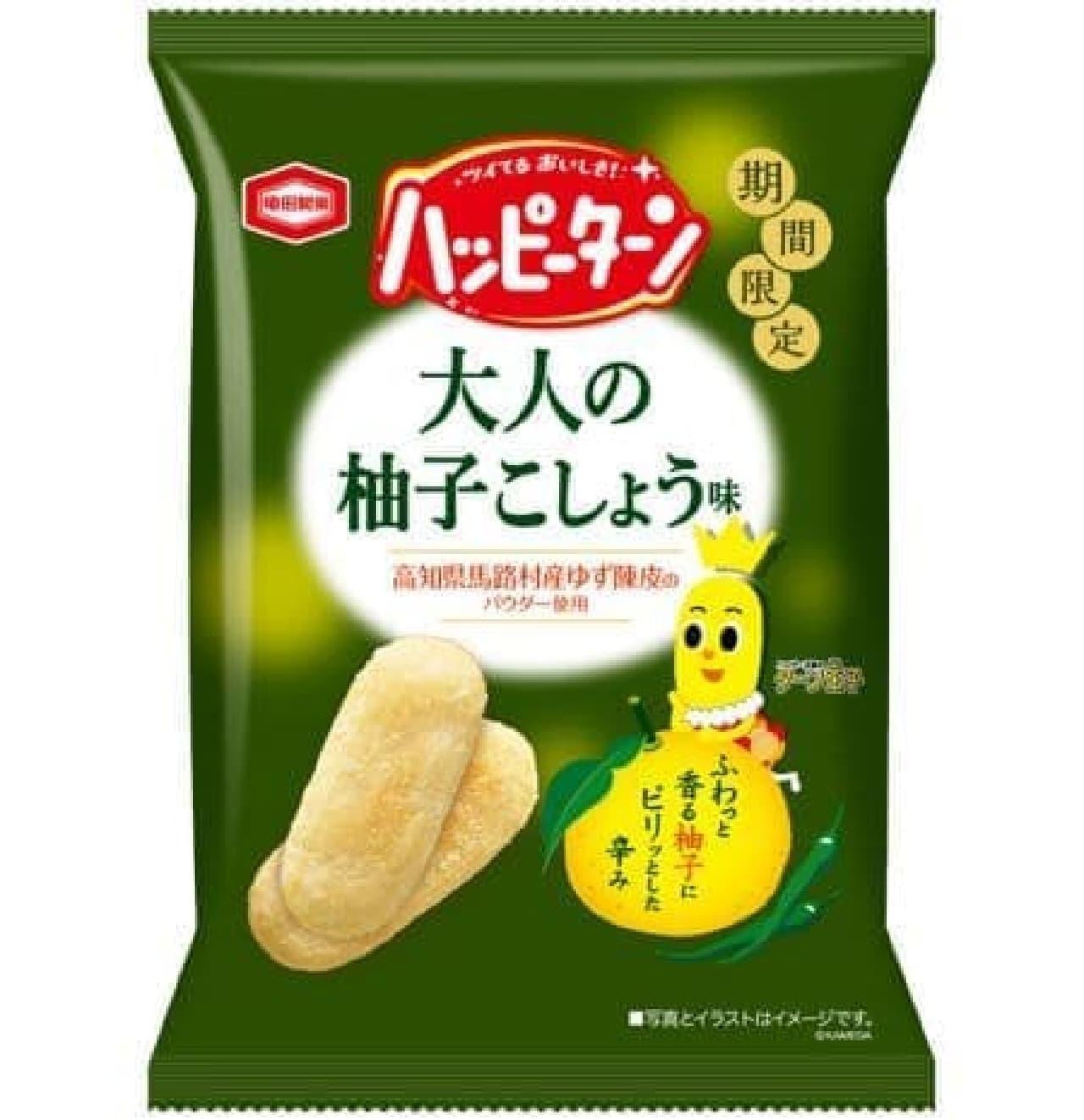 「ハッピーターン大人の柚子こしょう味」は、柚子こしょう味の特製ハッピーパウダーが使われたハッピーターン
