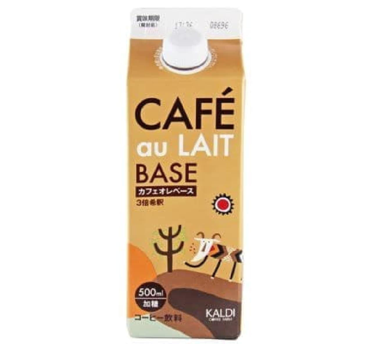 カフェオレベース(濃縮コーヒー)はブラジル産コーヒー豆を100%使用した人気のリキッドコーヒー