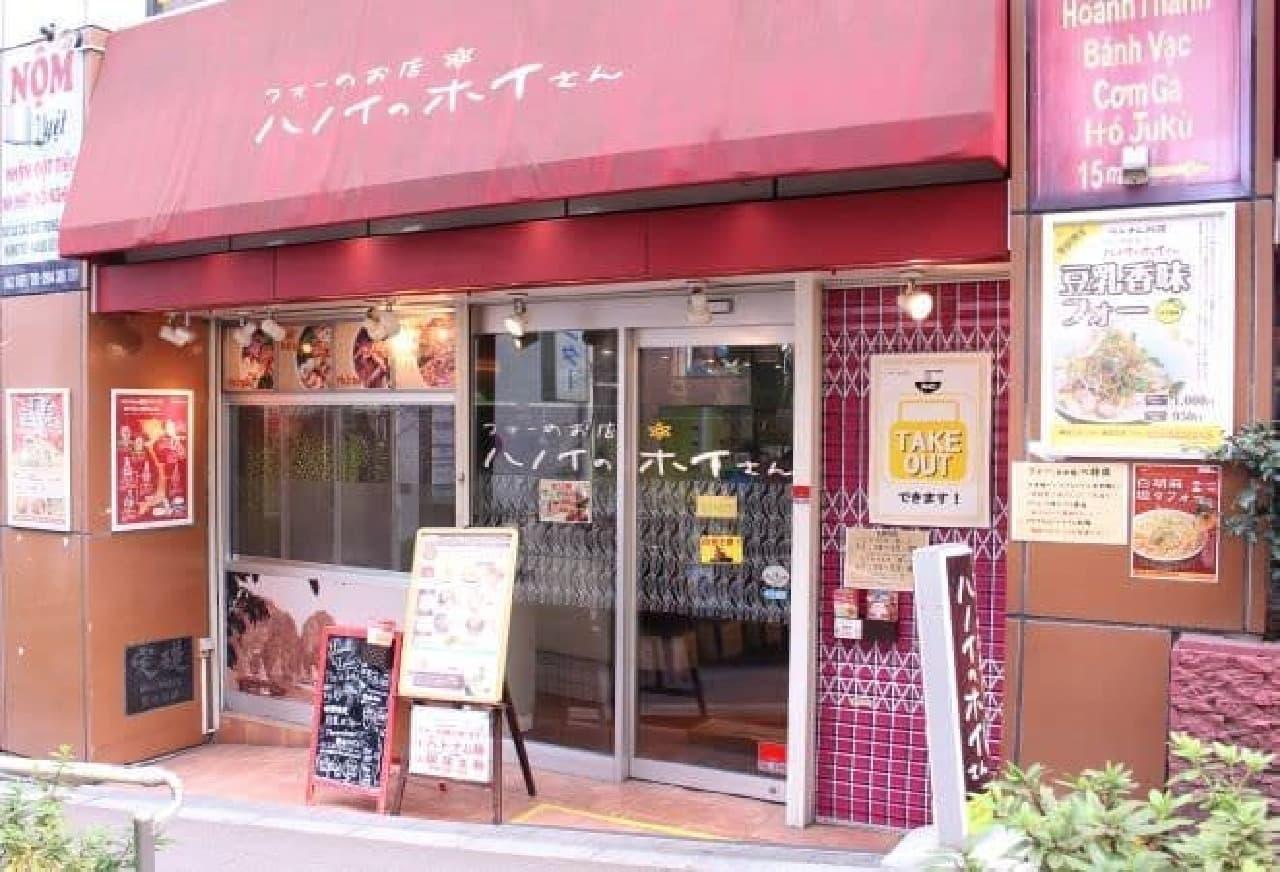 JR渋谷駅南改札西口から徒歩3分ほどの場所にある「フォーのお店 ハノイのホイさん」
