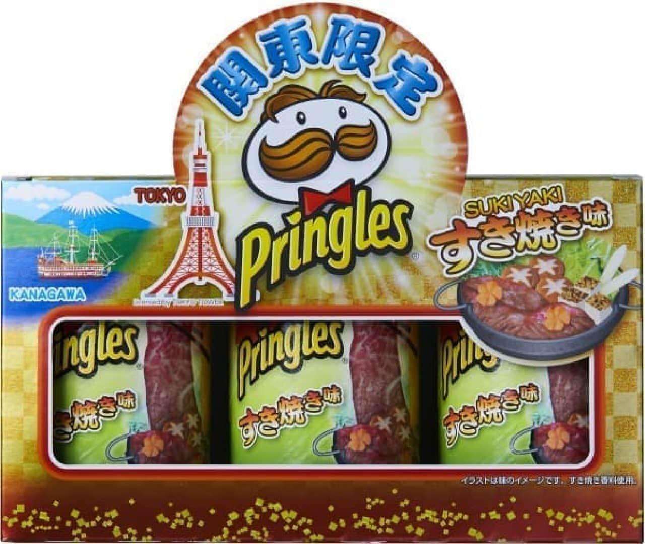 『プリングルズ』に関東エリア限定フレーバー「すき焼き味」