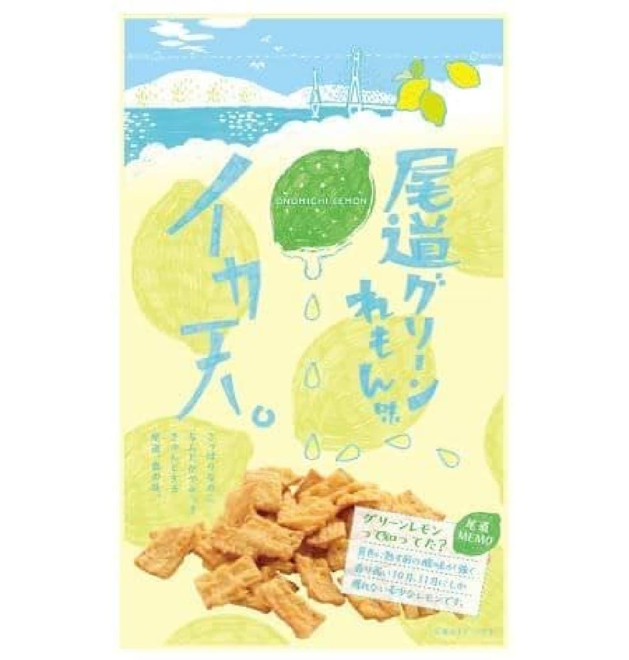 「イカ天尾道グリーンれもん味」は、グリーンレモンが使われたれもんイカ天