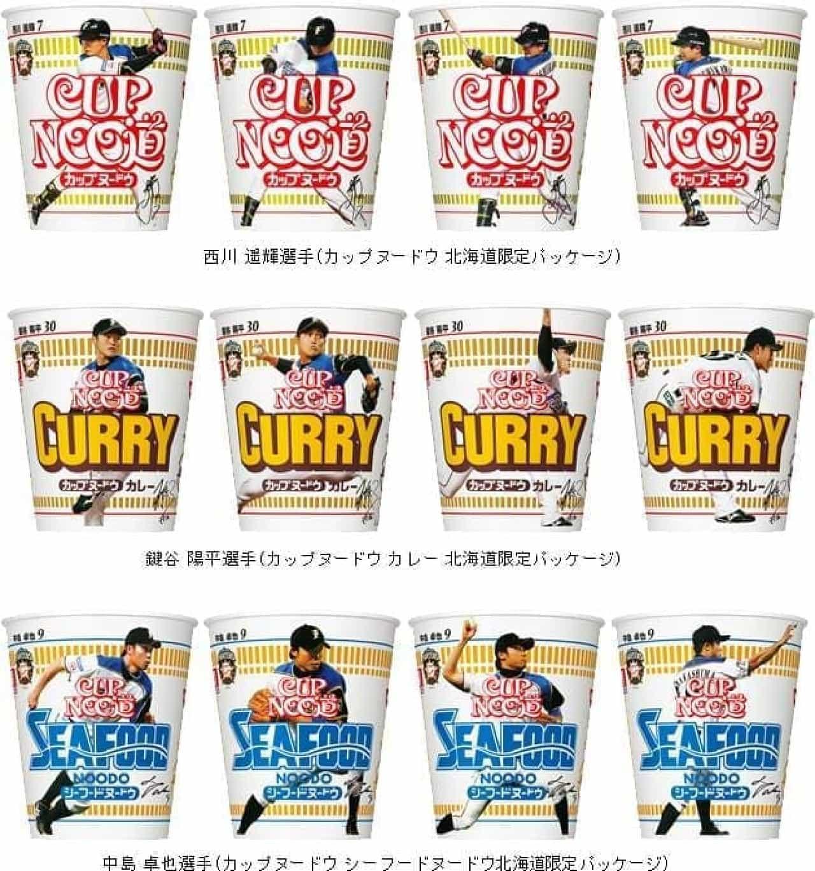 日清食品「カップヌードウ 北海道限定パッケージ」