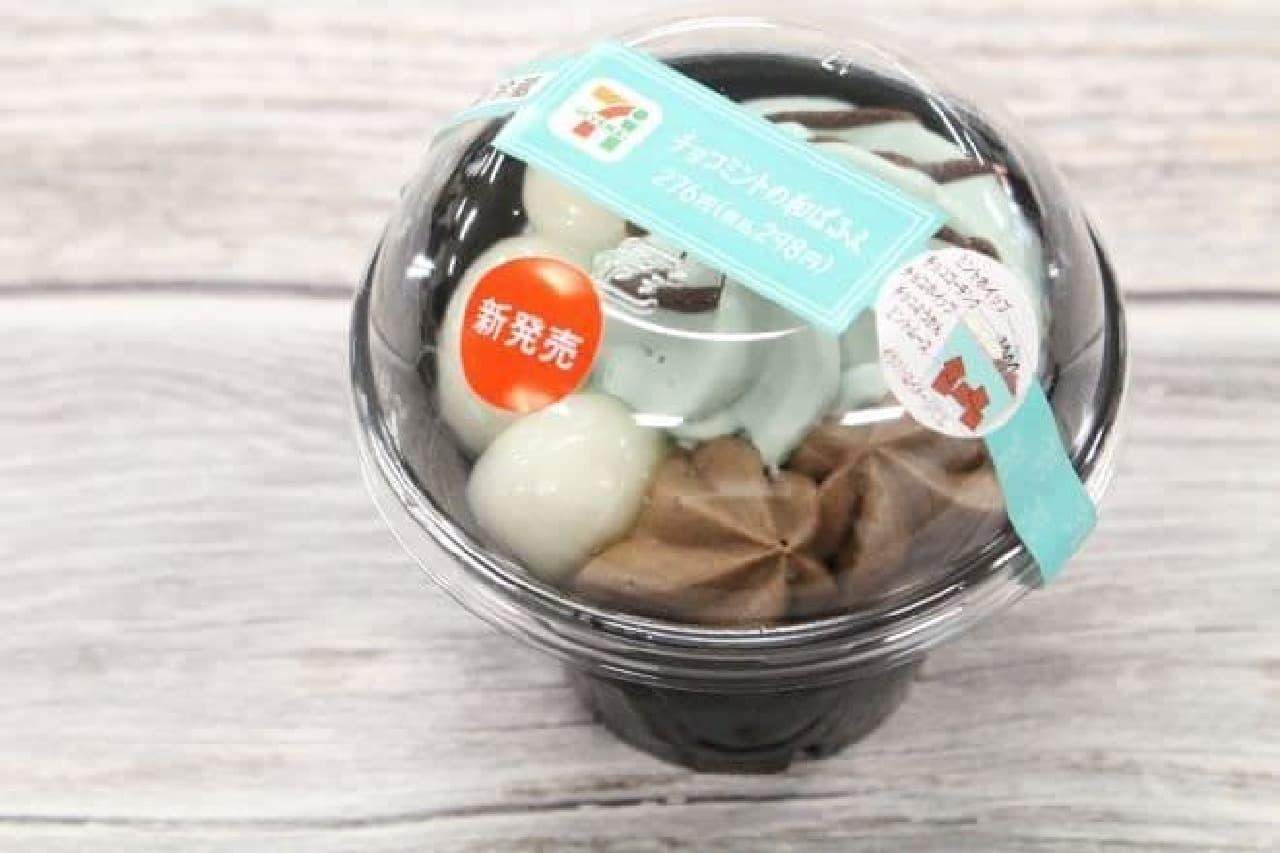 「チョコミントの和ぱふぇ」は、和と洋の要素を組み合わせた和洋折衷スイーツ『和ぱふぇ』シリーズ初のチョコミント味