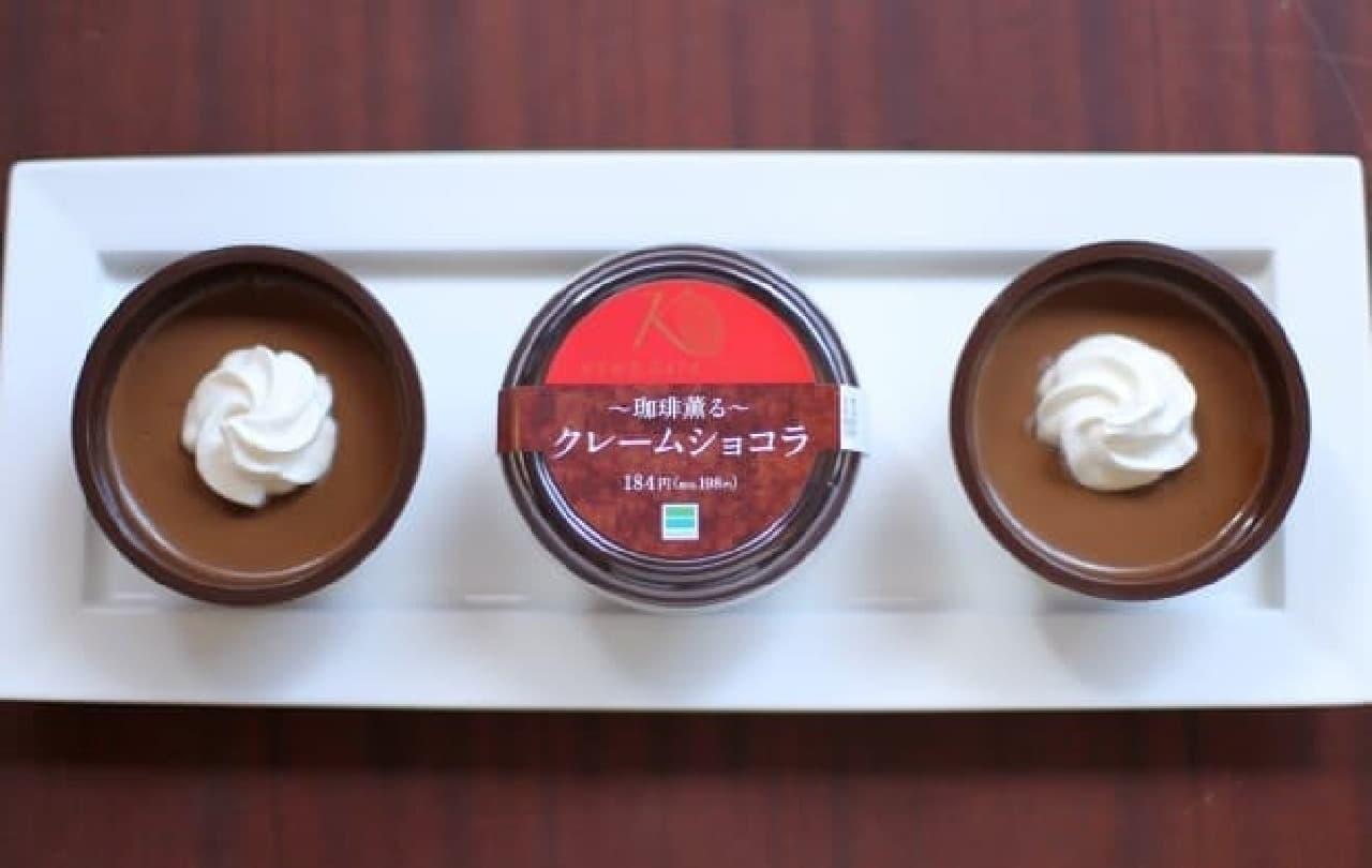 ファミリーマート「ケンズカフェ東京監修~珈琲薫る~クレームショコラ」