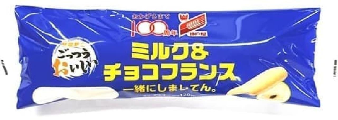 近畿エリアのローソン、神戸屋とコラボした「ミルク&チョコフランス 一緒にしましてん。」
