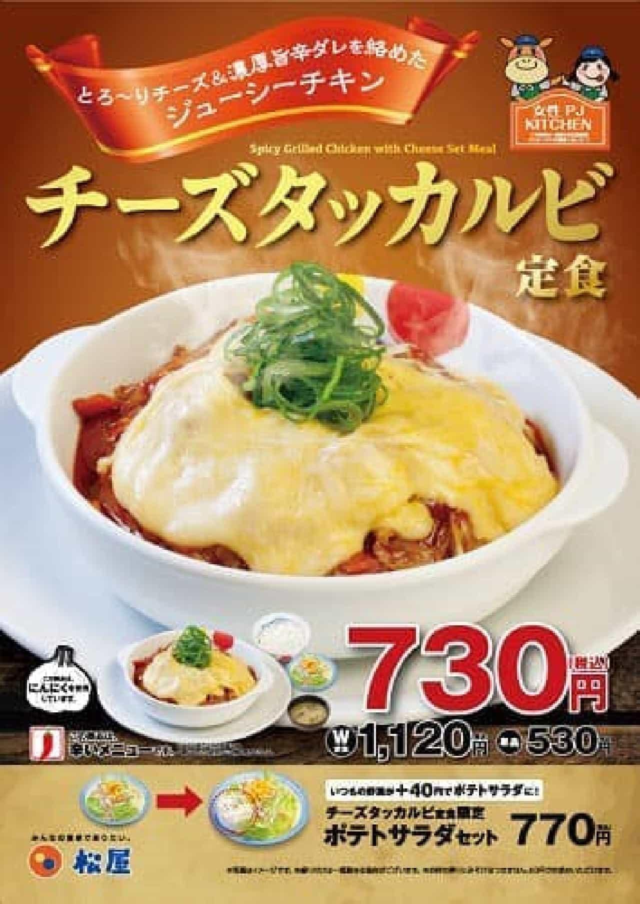松屋「チーズダッカルビ定食」