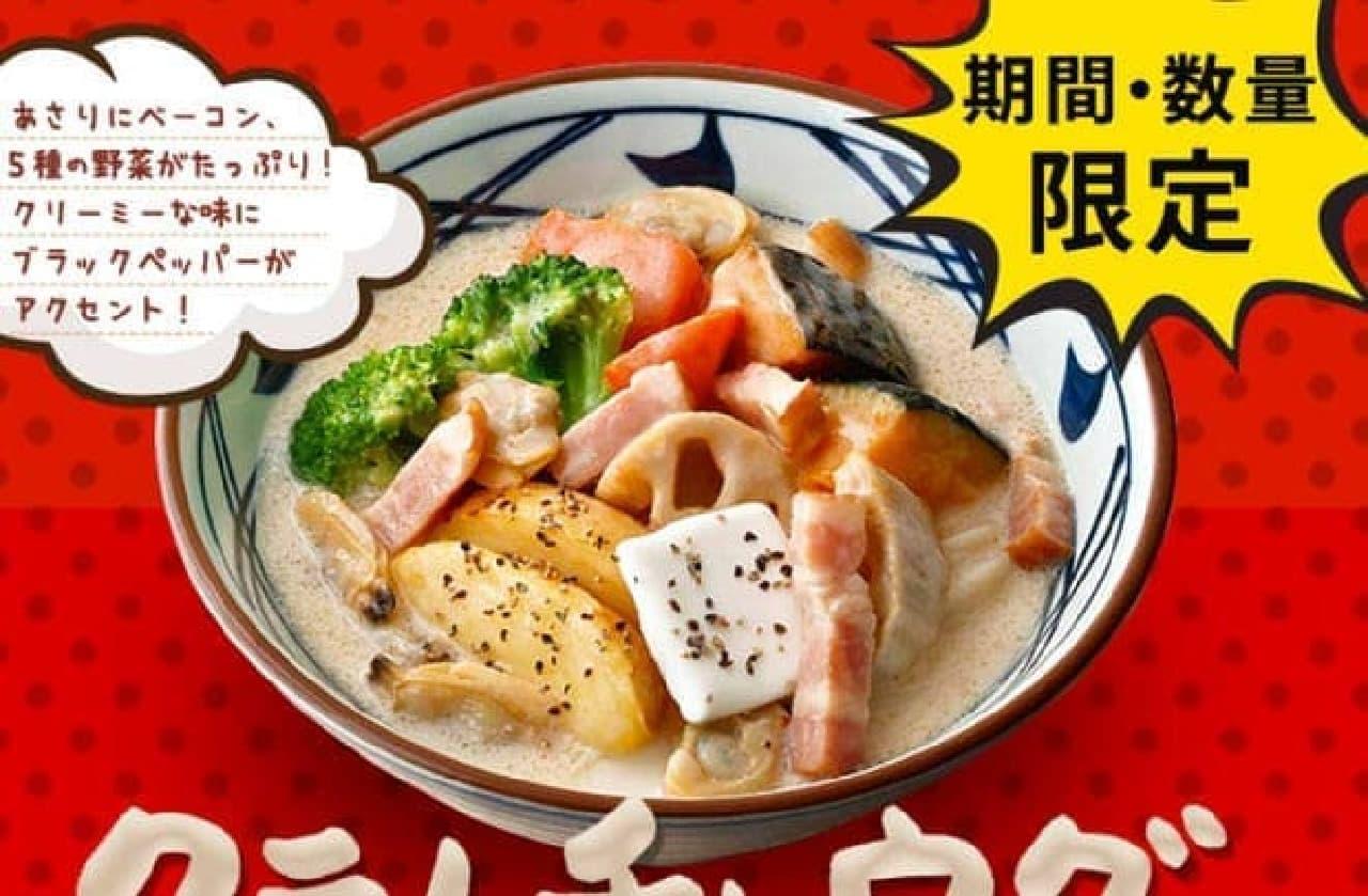 丸亀製麺「クラムチャウダーうどん」