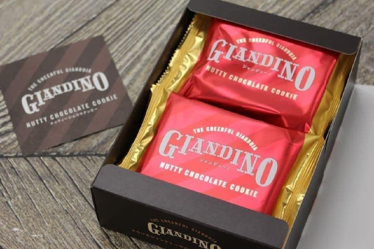 ジャンディーノ ナッティーショコラクッキー