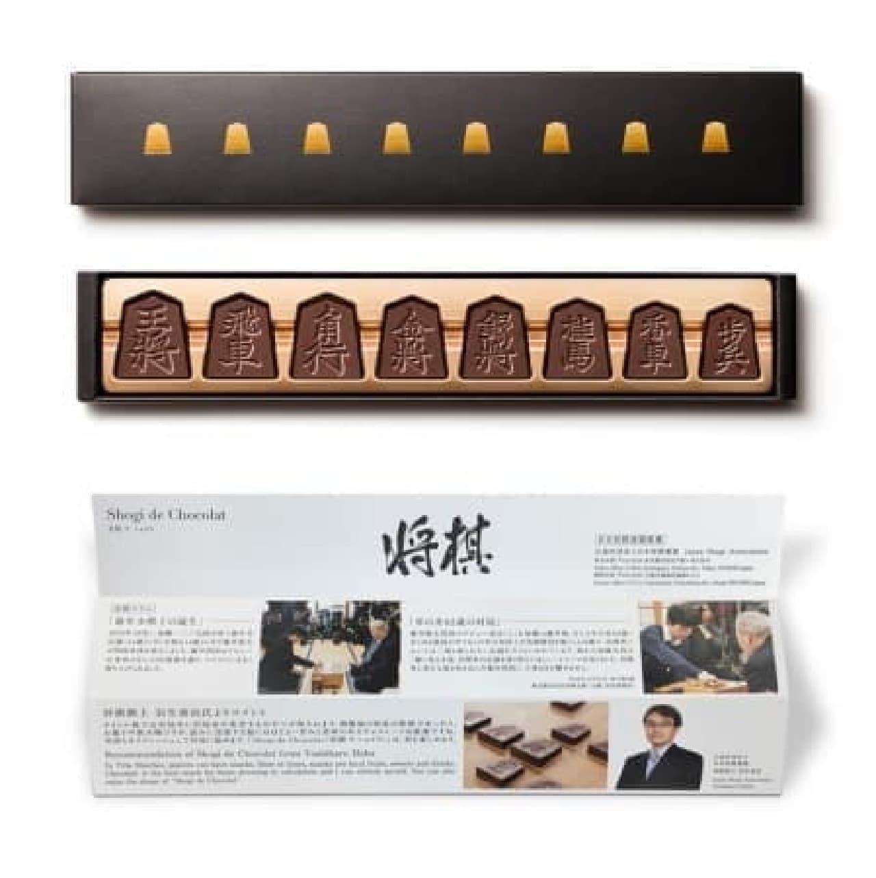 Shogi de Chocolat 将棋 デ ショコラ