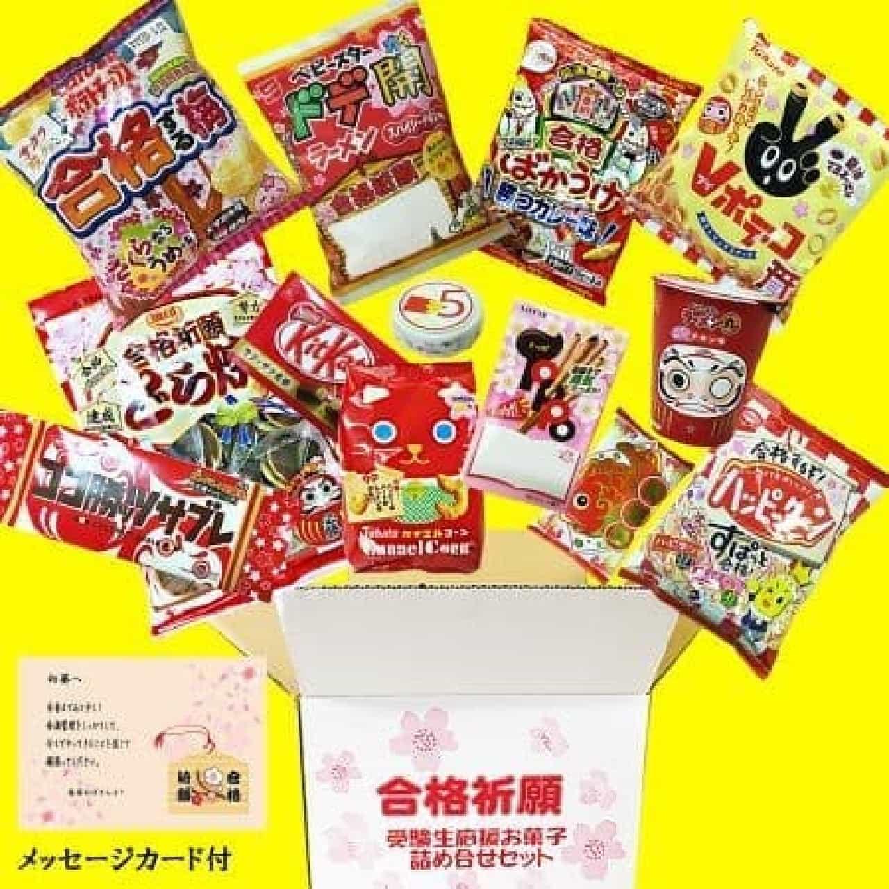 「合格祈願お菓子詰め合せBOX」は、合格祈願お菓子とオリジナルマスキングテープのセット