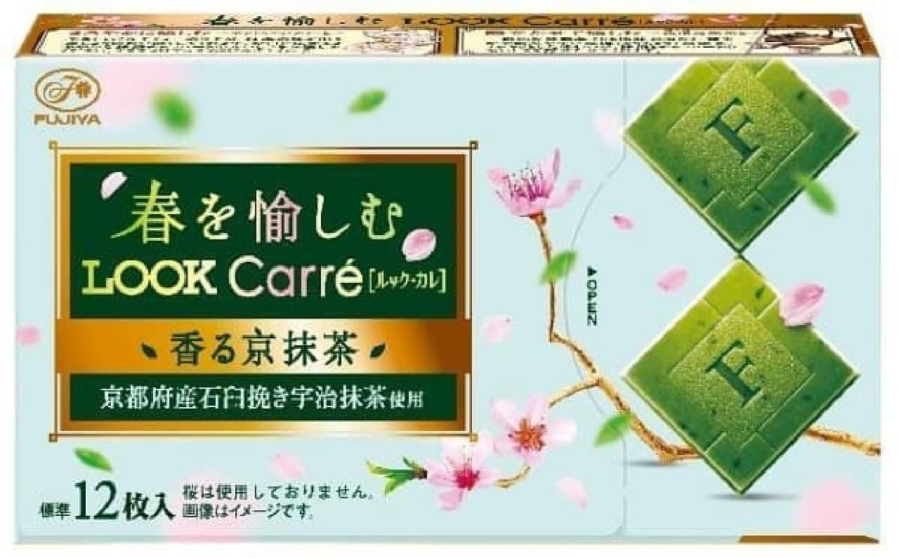 不二家「春を愉しむルック・カレ(香る京抹茶)」