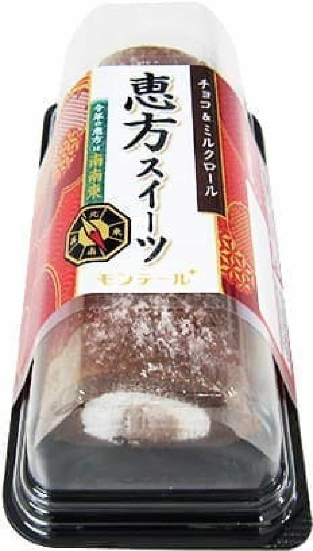 モンテール「恵方スイーツ・チョコ&ミルクロール」