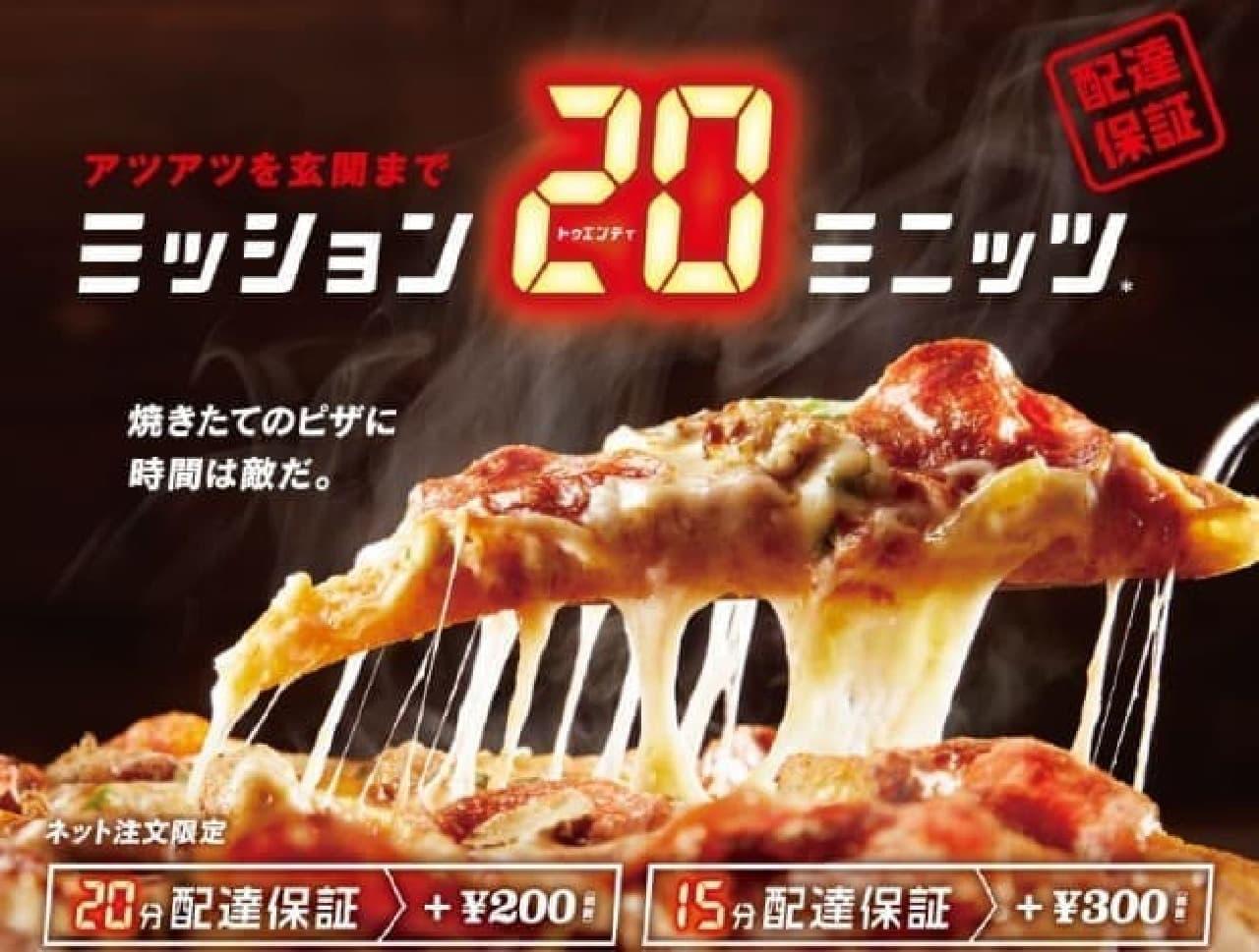 ドミノ・ピザ「ミッション20ミニッツ」