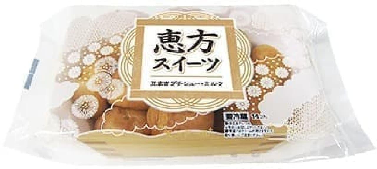 モンテール「豆まきプチシュー・ミルク」