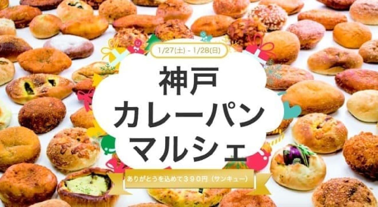 """""""関西初""""となるカレーパンのイベント「神戸カレーパンマルシェ2018」"""